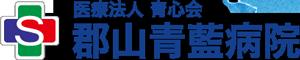 医療法人 青心会 郡山青藍病院 ブログ